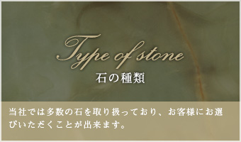 石の種類 当社では多数の石を取り扱っており、お客様にお選びいただくことが出来ます。