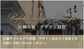 店舗改装・デザイン設計 店舗やビルなどの改装、デザイン設計のご相談もお気軽にお問い合わせください。