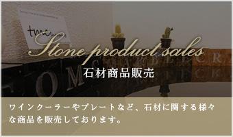 石材商品販売 ワインクーラーやプレートなど、石材に関する様々な商品を販売しております。